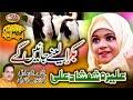 Aliza Shamshad Ali || Bakra Lainay Jayain Ge || Bakra Eid Nasheed 2020 | Beautiful Video |