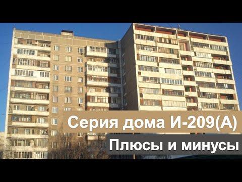 Серии домов. И-209 (А). Квартира в этом доме - на что обращать внимание. Планировки, особенности.