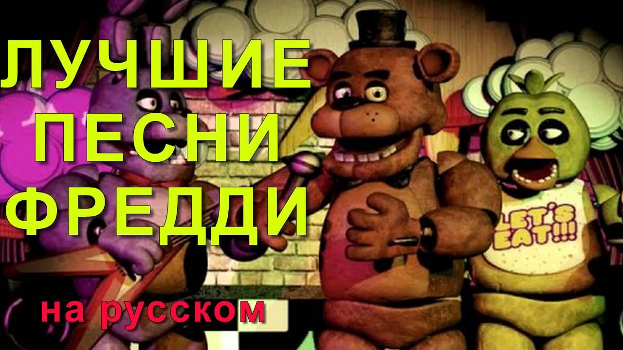 ЛУЧШИЕ ПЕСНИ ФРЕДДИ НА РУССКОМ - песни 5 Ночей с Фредди ...