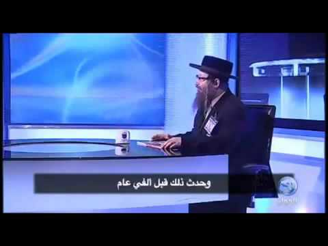 Jew admits should not be a Jewish State and this is from God - اعتراف من يهودي
