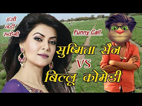 सुष्मिता सेन VS बिल्लू कोमेडी । Sushmita Sen Songs VS Billu Funny Call Comedy   Talking Tom Comedy