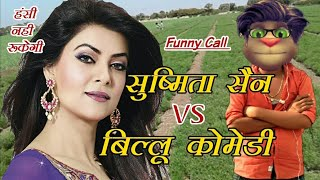 सुष्मिता सेन VS बिल्लू कोमेडी । Sushmita Sen Songs VS Billu Funny Call Comedy | Talking Tom Comedy