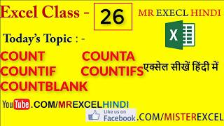 Count, Countif, Countifs, CountA, Countblank - Excel Hindi Class 26