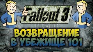 FALLOUT 3 - Возвращение в Убежище 101