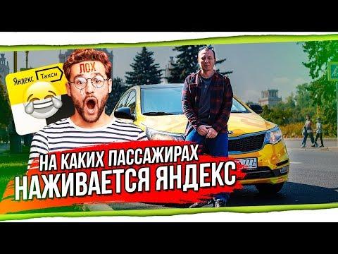 Водители против Яндекс такси, кто хитрее? Вечерняя смена. БТ#78