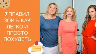 Бесплатное похудение с Ангарской и Горожановой