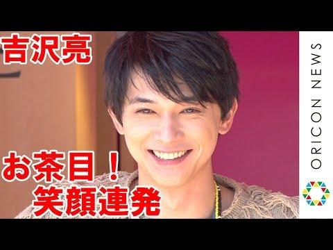 吉沢亮、国宝級イケメンのお茶目な笑顔炸裂! インドア派からの脱却目指してボルダリングに意欲 ロエベ『パウラズ ロードトリップ』イベント