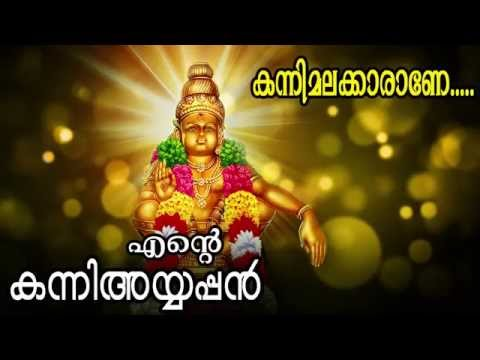 kannimalakkaraane ente kanni ayyappan new hindu devotional album songs malayalam kavithakal kerala poet poems songs music lyrics writers old new super hit best top   malayalam kavithakal kerala poet poems songs music lyrics writers old new super hit best top
