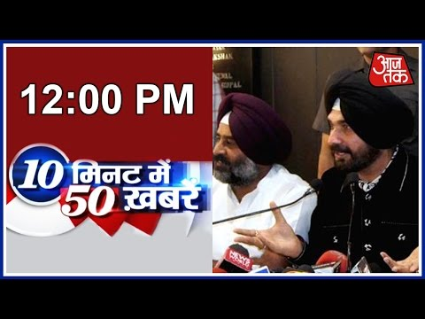 10 Minute 50 Khabare: Will Expose Badals, Can't Ignore Punjab's Drug Menace, Says Navjot Singh Sidhu