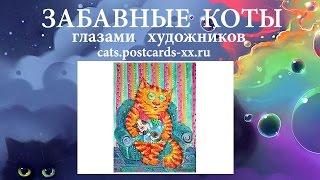 Забавные коты -  художник Юлия Сдобнова ::  Funny cats -  artist draws