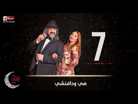 مسلسل هي ودافنشي | الحلقة السابعة (7) كاملة | بطولة ليلي علوي وخالد الصاوي
