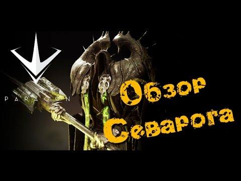 видео: paragon - Обзор Севарога