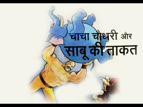 Baixar CHACHA CHAUDHARY Official Channel - Download CHACHA