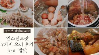 인스턴트팟 밥맛+7가지 한식요리 후기 (To.자취하는분…