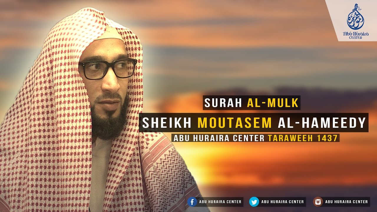 Heart felt recitation of Surah Al-Mulk | by Sheikh Moutasem Al-Hameedy