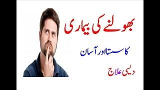Bholne Ki Bimari Ka Desi ilaj in Urdu&hindi/shortcut/noskha/totka/بھولنے کی بیماری کا علاج