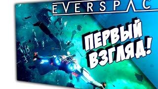 EVERSPACE - ОБЗОР И ПЕРВЫЙ ВЗГЛЯД! ПОЛНАЯ АРКАДА!