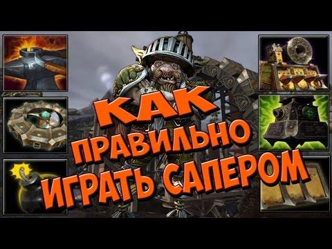 видео: panzar: Играем за Сапёр