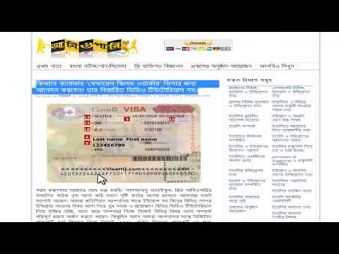 how to apply for canadian skilled worker visa bangla tutorial