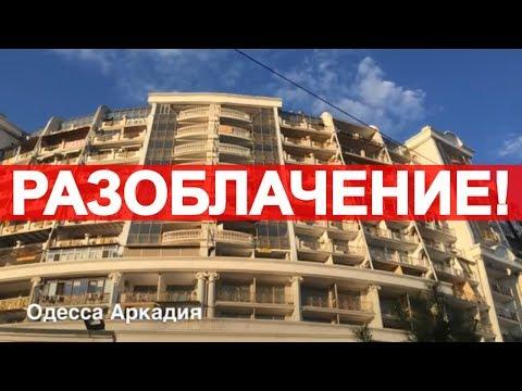 Разоблачение! КАКИЕ СДАЮТ КВАРТИРЫ В ОДЕССЕ. Одесса Аркадия!