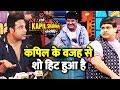Kapil Sharma Show के No.1 TRP पर Krushna Abhishek ने कही बड़ी बात