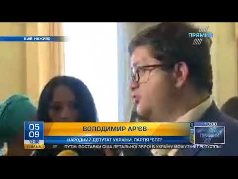 """Володимир Ар'єв: """"Росія не живе за законами міжнародного права, а грається ними"""""""