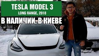 Купить Tesla 3 в Украине уже реально! Почему так дешево? Автопилот, который может все