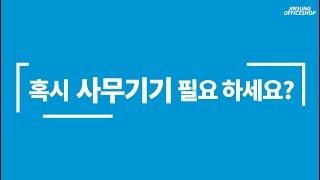 오피스샵  우리 사무실 반올림  전국 토탈 사무기기 렌…