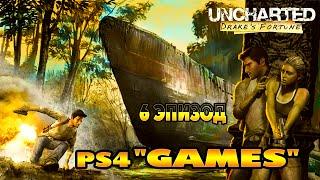 Uncharted: Судьба Дрейка - прохождение на PS4 ( Ер.6 )