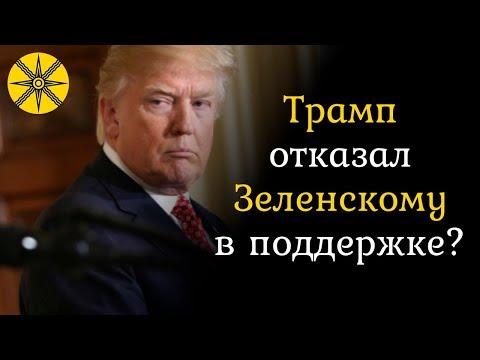 Трамп отказал Зеленскому в поддержке? Карты Таро показывают ответ