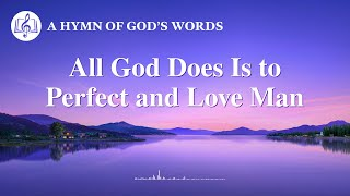 "2020 Praise Song | ""All God Does Is to Perfect and Love Man"""