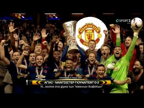 Europa League: Η Μάντσεστερ Γιουνάιτεντ σήκωσε την κούπα, στον τελικό της Στοκχόλμης..