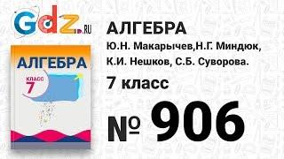 № 906- Алгебра 7 класс Макарычев