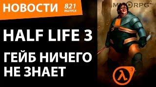 Half-Life 3. Гейб ничего не знает. Новости