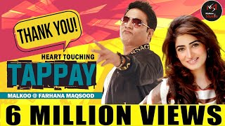 Tappay || Malkoo Feat Farhana Maqsood || Official Videos