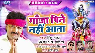 गांजा पिने नहीं आता - Riku Ojha (2019) का सबसे हिट NEW काँवर गीत - Latest Kanwar Song 2019