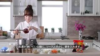 [T-ara] Soyeon - RED HOT RECIPE Thumbnail