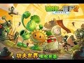Plants vs Zombies 2 Chinese Download Latest Version 1.7.7