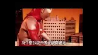 五月天 超人 x Nobodyknows Ultraman's Love Story