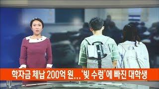 학자금 체납 200억 원...'빚 수렁'…