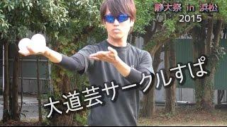 速報!技の数々を披露!「大道芸サークルすぱ」-静大祭in浜松2015