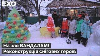 На зло вандалам! Реконструкція снігових героїв