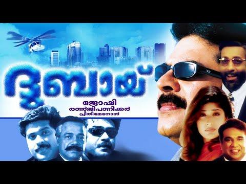 Dubai Full Movie [HD] - Malayalam Thriller Movie | Mammootty | New Uploads 2016
