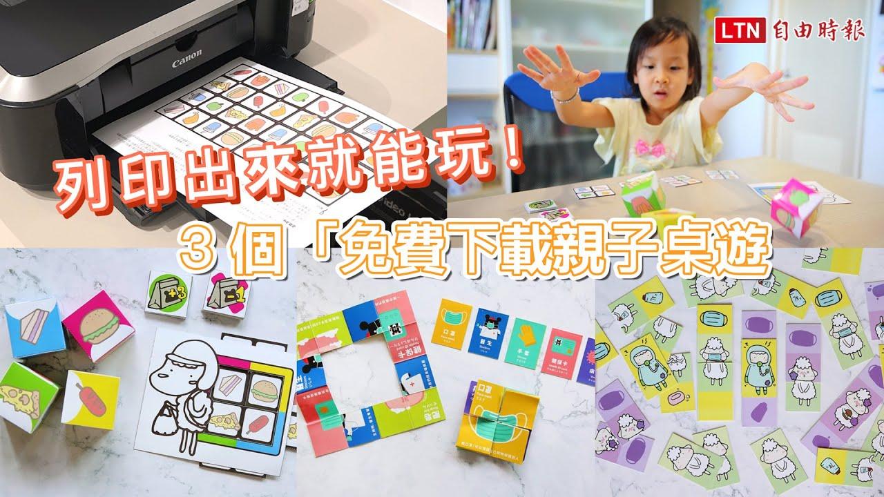<列印出來就能玩!3 個「免費下載親子桌遊」體驗病毒攻防戰玩出防疫力
