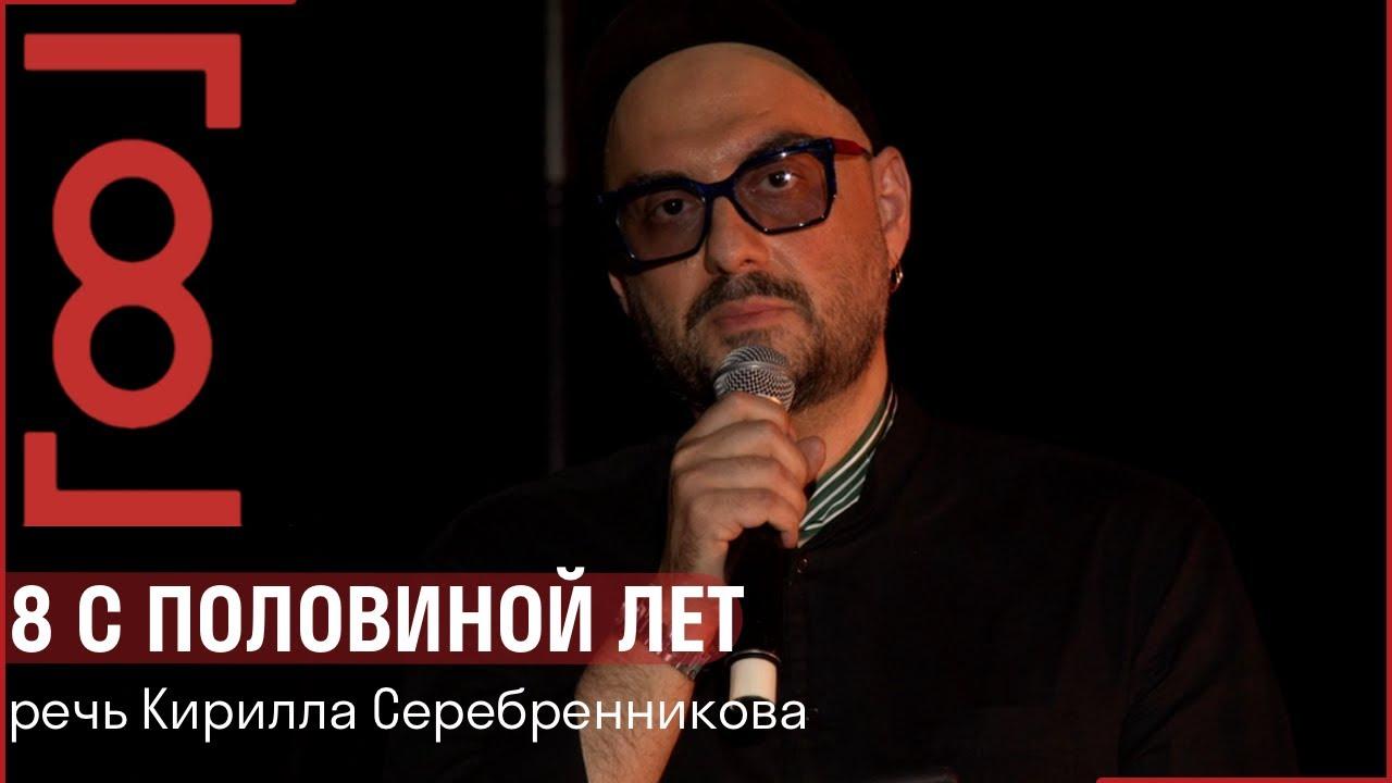 Les huit et demi de Kirill Serebrennikov