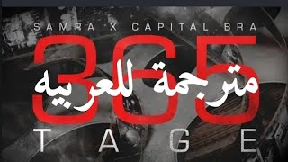 Capital bra ft samra 365 tage مترجمة للعربيه lyrics (٣٦٥ يوم)