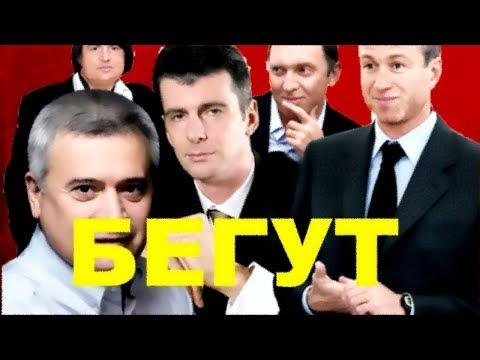 Российская элитка массово