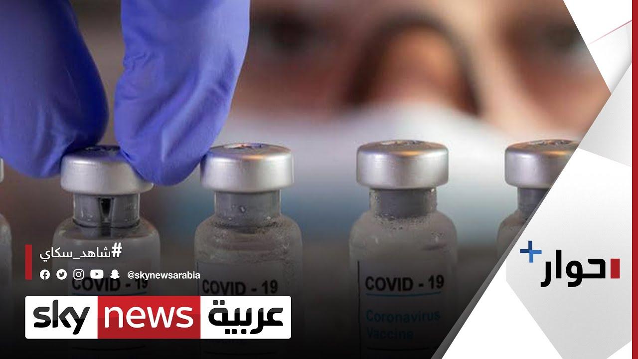 الدول الإفريقية من الدول الأقل حظا في استلام اللقاحات | #حوار_بلس  - نشر قبل 4 ساعة
