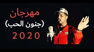 المهرجان المنتظر والقصه الحقيقيه ( جنون الحب ) غناء وتوزيع أبوالشوق 2020