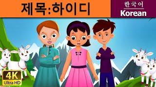 하이디   동화   잘 때 듣는 동화   만화 애니메이션   4K UHD   한국 동화